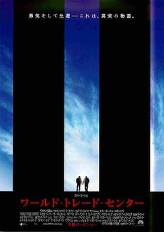 映画チラシ: ワールド・トレード・センター(邦題赤)