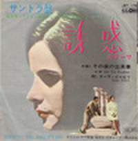 EPレコード015: 誘惑(ジャケットシール痕)