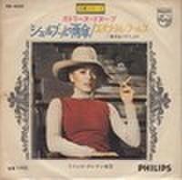 EPレコード252: 名優シリーズ カトリーヌ・ドヌーブ シェルブールの雨傘/幸せはパリで
