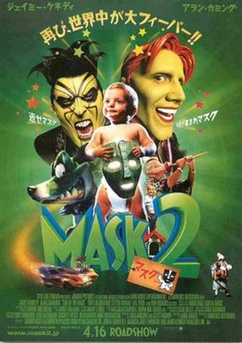 映画チラシ: マスク2(再び世界中が~)