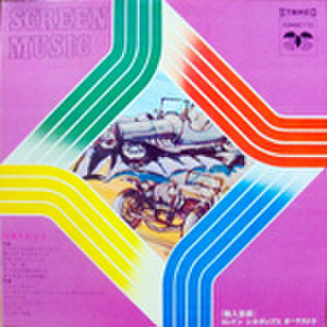 LPレコード663: SCREEN MUSIC イージーライダー/黒いジャガー/チキ・チキ・バン・バン/他