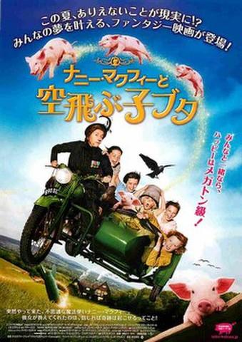 映画チラシ: ナニー・マクフィーと空飛ぶ子ブタ