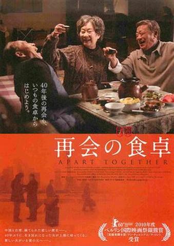 映画チラシ: 再会の食卓