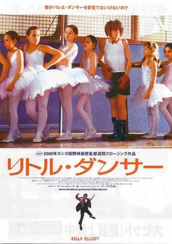 映画チラシ: リトル・ダンサー(題字オレンジ)
