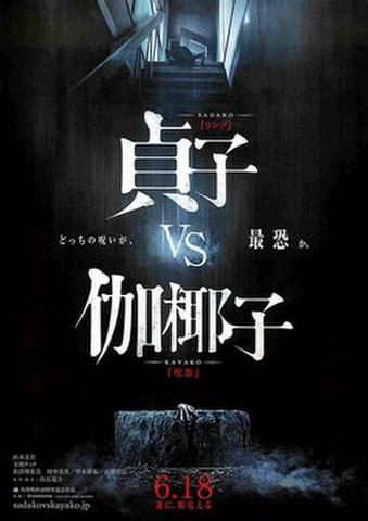 映画チラシ: 貞子VS伽椰子(題字3行)