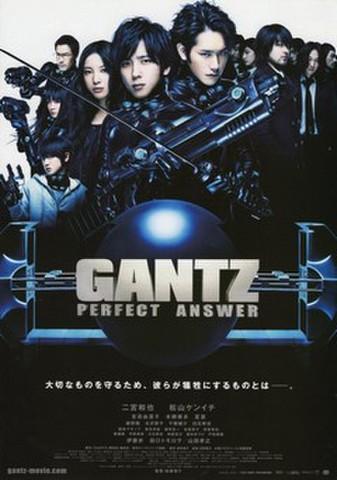 映画チラシ: GANTZ PERFECT ANSWER(2枚折)