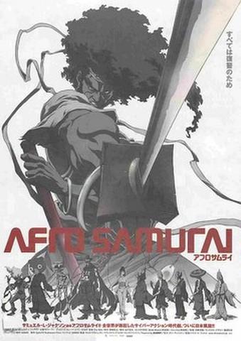 映画チラシ: アフロサムライ