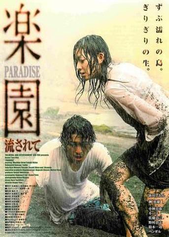 映画チラシ: 楽園 流されて('05)