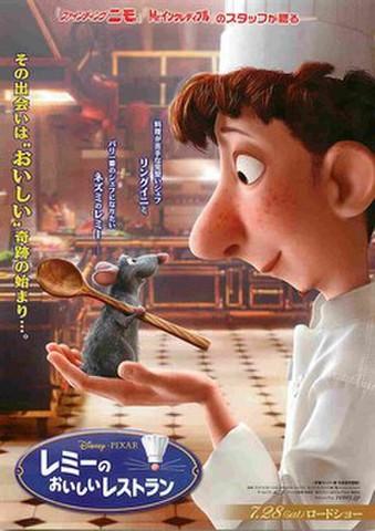 映画チラシ: レミーのおいしいレストラン