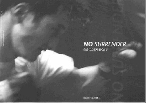 映画チラシ: ノー・サレンダー