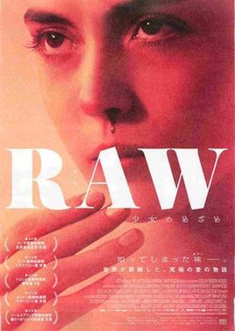 映画チラシ: RAW 少女のめざめ