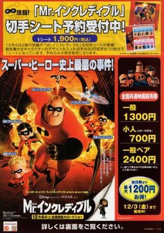 映画チラシ: Mr.インクレディブル(A4判・サークルKサンクス発行)