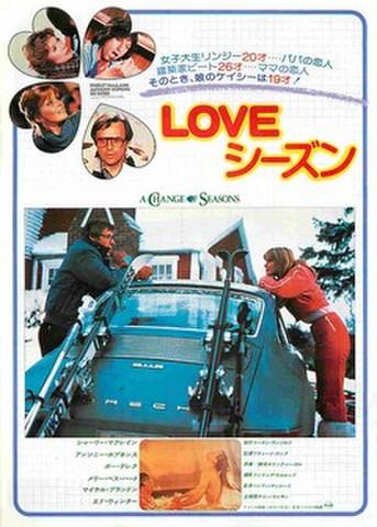 映画チラシ: LOVEシーズン
