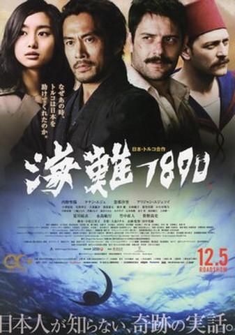 映画チラシ: 海難1890(2枚折)