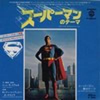 EPレコード251: スーパーマン