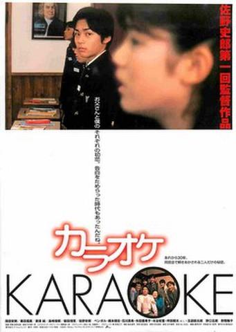 映画チラシ: カラオケ(佐野史郎監督)