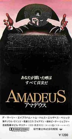 アマデウス(半券)