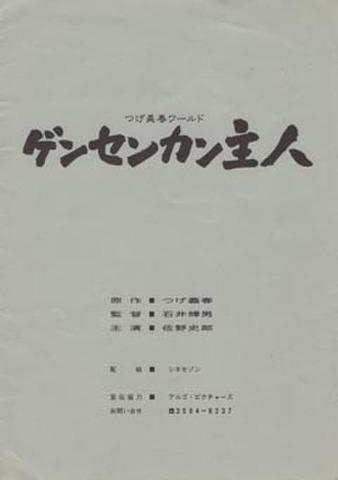 ゲンセンカン主人(プレス・A4判・単色・冊子)