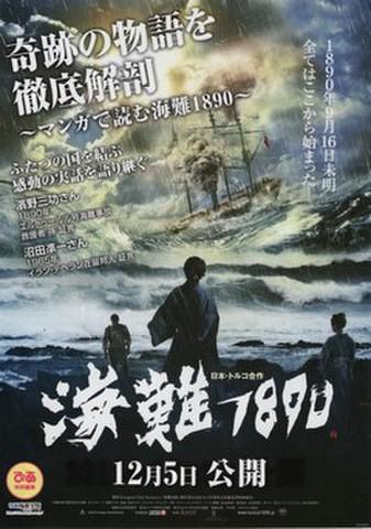 映画チラシ: 海難1890(冊子)