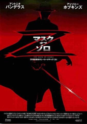 映画チラシ: マスク・オブ・ゾロ(タテ位置・スピルバーグPRESENTSなし)