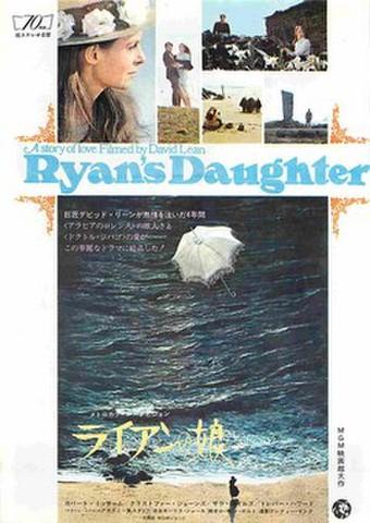 映画チラシ: ライアンの娘