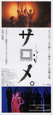 映画チラシ: サロメ(カルロス・サウラ)(変形・3枚折・Bunkamura発行)