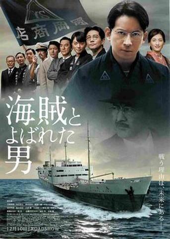 映画チラシ: 海賊とよばれた男(題字3行)