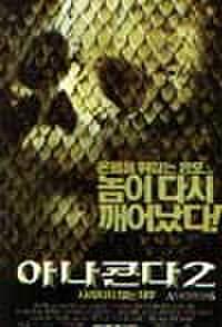 韓国チラシ713: アナコンダ2