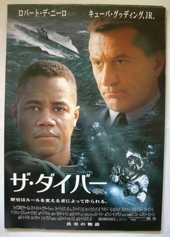 映画ポスター1062: ザ・ダイバー