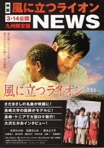 映画チラシ: 風に立つライオン(2枚折・九州限定版NEWS)