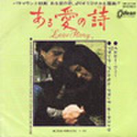 EPレコード001: ある愛の詩