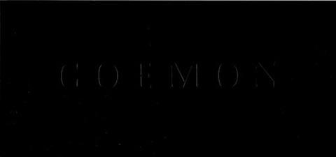 GOEMON(プレス・A4判×2/3・冊子)