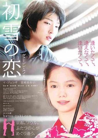 映画チラシ: 初雪の恋 ヴァージン・スノー(裏面題字右下)
