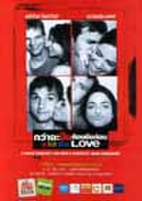 タイチラシ1022: a lot like LOVE