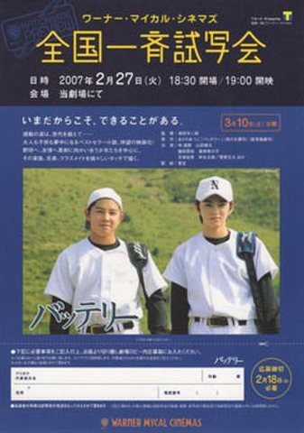 映画チラシ: バッテリー(片面・ワーナーマイカルシネマズ試写会応募用紙)