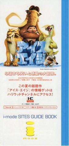 映画チラシ: アイスエイジ(小型・5枚折・NTTドコモ発行)