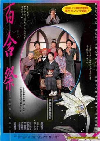映画チラシ: 百合祭(右上:準グランプリ受賞!あり)