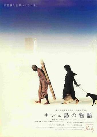 映画チラシ: キシュ島の物語