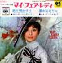 EPレコード069: マイ・フェア・レディ