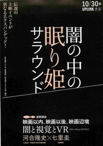 映画チラシ: 闇の中の眠り姫サラウンド(UPLINK渋谷)