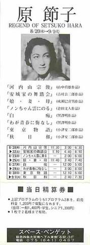 原節子 REGEND OF SETSUKO HARA 河内山宗俊/安城家の舞踏会/娘・妻・母/ノンちゃん雲にのる/他(割引券・単色)