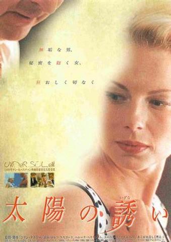 映画チラシ: 太陽の誘い(裏面茶)