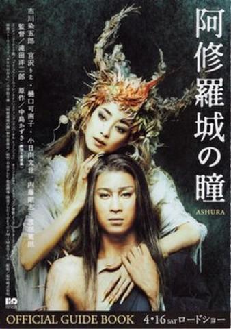 映画チラシ: 阿修羅城の瞳(小型・8枚折)