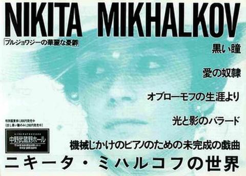 映画チラシ: 【ニキータ・ハミルコフ】ニキータ・ハミルコフの世界