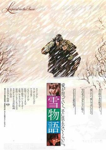映画チラシ: 雪物語