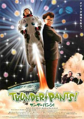 映画チラシ: サンダー・パンツ!(タテ位置)