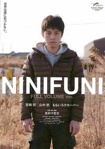 映画チラシ: NINIFUNI FULL VOLUME ver.