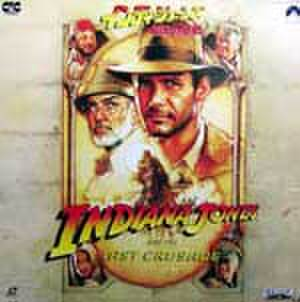 レーザーディスク197: インディ・ジョーンズ 最後の聖戦 劇場公開版<シネマスコープサイズ>