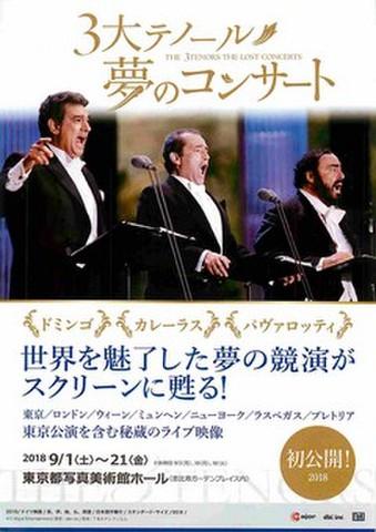 映画チラシ: 3大テノール 夢のコンサート(A4判)
