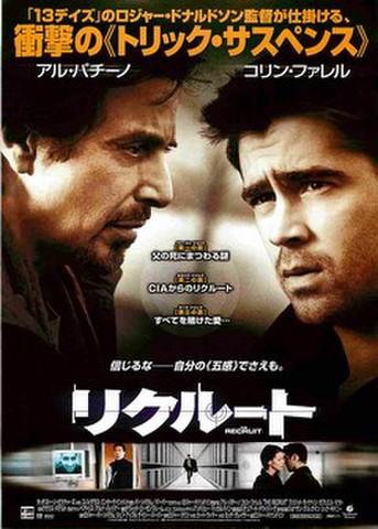 映画チラシ: リクルート